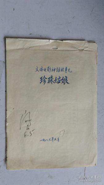北京電影制片廠  著名編劇.導演、攝影師 張祖誠 楊啟天  編劇 手稿:電影文學劇本  立體電影神話故事片  珍珠姑娘。一九八三年五月。書內有一份北京晚報,2條報紙剪裁。都是關于珍珠知識的。