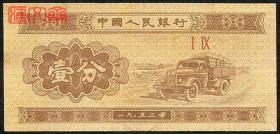 第二版人民币-罗马冠号纸分币两位码-Ⅰ Ⅸ(19)壹分一1分纸币,如图