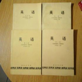 英语(许国璋)1一4册全
