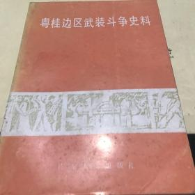 粵桂邊區武裝斗爭史料