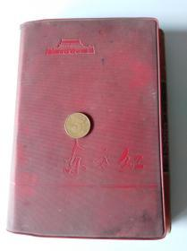 東方紅日記     滿40元包郵。如圖。品自定。