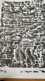 著名的漢代何君閣道碑拓片,東西保證是真的,電話18908163055