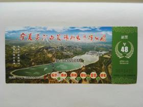 收藏門票(寧夏靈武白芨灘國家沙漠公園景區48元門票,完整,帶副票)多圖實拍保真
