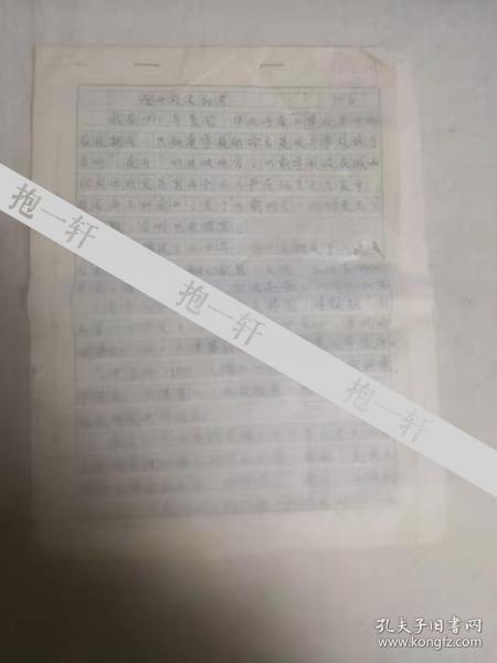 南開校名初考 (卞僧慧 款文章  藍色字體)