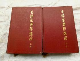 毛澤東著作選讀 (上下冊)