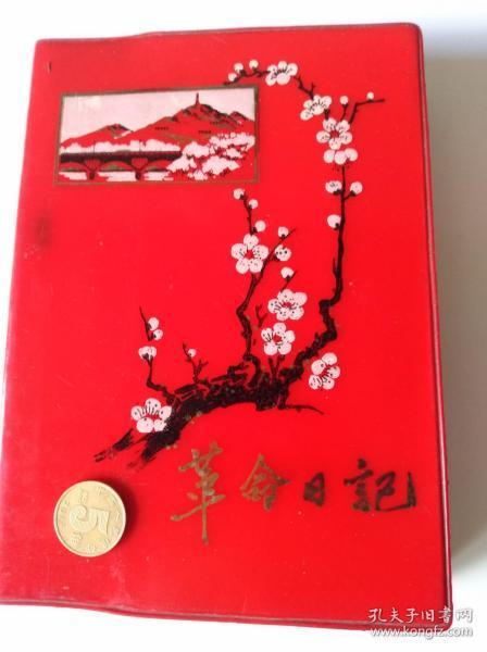 革命日記 插圖紅燈記     滿40元包郵。如圖。品自定。