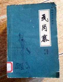 瓦岗寨(传统评书《兴唐传》)