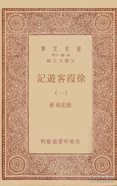 徐霞客游記(復印本)(民國18年(1929);萬有文庫第一集;徐宏祖著)
