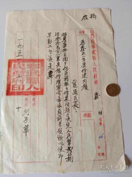 1951年陜西省寧武縣人民政府修建通知     滿40元包郵。如圖。品自定。