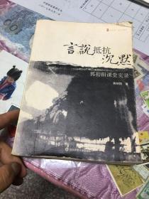 言說抵抗沉默:郭初陽課堂實錄