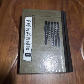 四庫術數類叢書(1) 上海古籍出版社 1990年一版一印