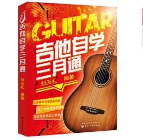 吉他自學三月通