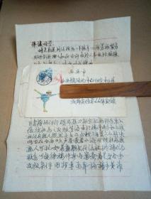 成都著名中醫袁怡云信札兩頁附實寄封一枚    關于中醫辯證論治經驗錄想在陜西人民出版社出版