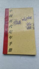 中國歷代紀年手冊