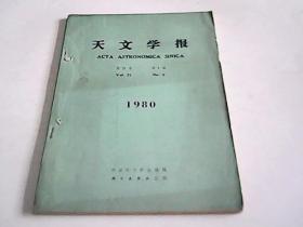天文學報(季刊)第21卷第4期1980