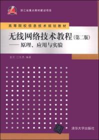 無線網絡技術教程(第二版):原理、應用與實驗/高等院校信息技術規劃教材