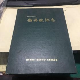 韶關政協志