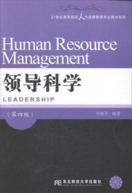 正版 領導科學(第四版)劉銀花   東北財經大學出版社 9787565418860