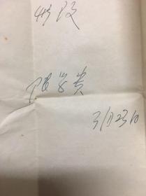 kk          中央办公厅人民大会堂管理局局长:陆学贵   :  信札       二通三页