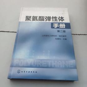 聚氨酯彈性體手冊(第2版)