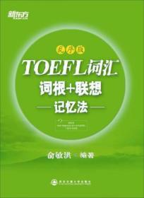 正版 新東方·TOEFL詞匯:詞根+聯想記憶法(亂序版) 俞敏洪  著 西安交通大學出版社 9787560555898