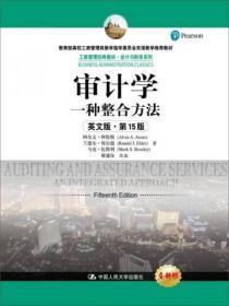 正版 審計學:一種整合方法(英文版·第15版)阿爾文·阿倫斯 中國人民大學出版社 9787300243269