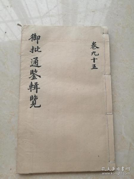 木刻大本,御批历代通鉴辑览卷九十五
