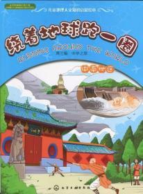 绕着地球跑一圈.第三辑:中华之旅.中南地区