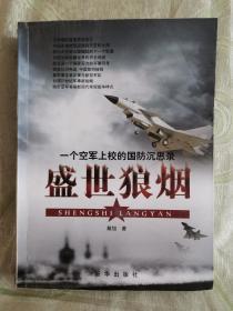 盛世狼烟:一个空军上校的国防沉思录(16开,423页签名本)