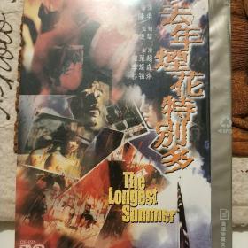 《去年煙花特別多》DVD