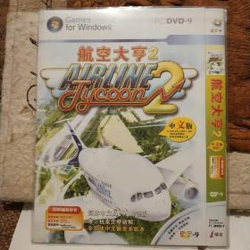 《航空大亨2》DVD中文版 游戲光碟