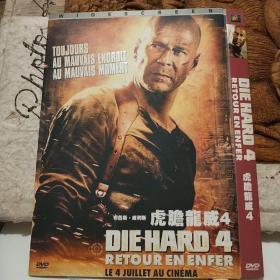 《虎膽龍威4》DVD
