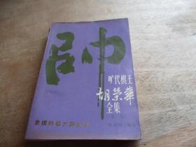 旷代棋王胡荣华全集(第一卷)