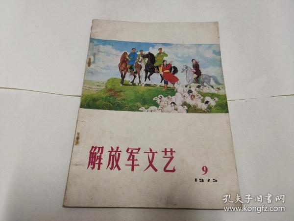 解放军文艺 1975第9期