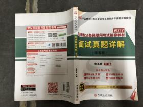 中公版·2017四川省公务员录用考试辅导教材:面试真题详解(第5版二维码版)