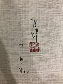 茅盾文学奖得主张炜签名钤印《张炜文学回忆录》,布面精装,一版一印
