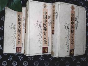 中国中医秘方大全【上中下精装3册】