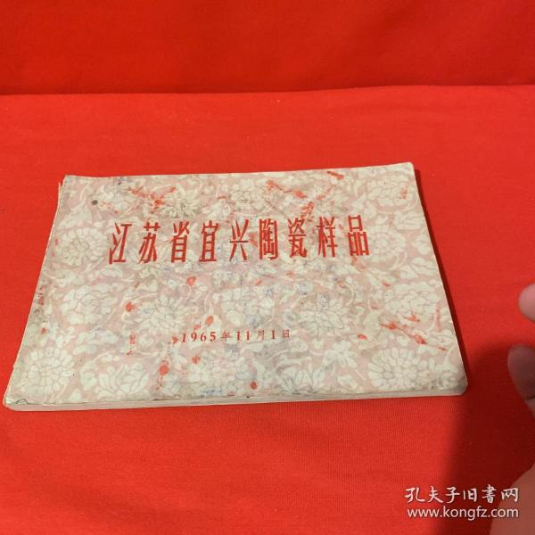 江苏宜兴陶瓷样品(1965年)