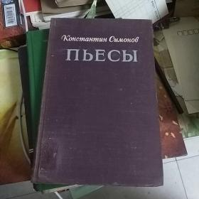 俄文原版书(书名详见图)B12