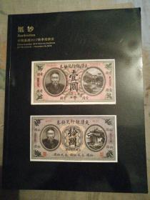 中国嘉德2017年秋拍:纸钞