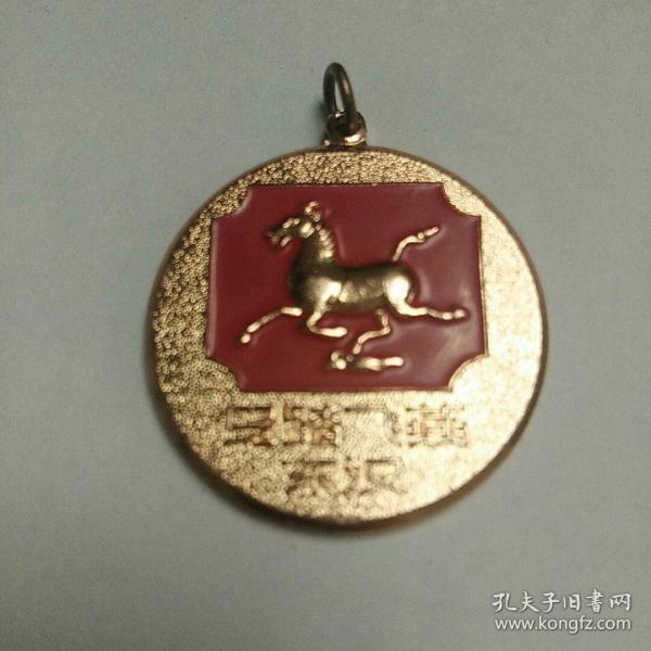 马踏飞燕 中华人民共和国出土文物展纪念徽章 稀见