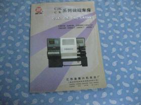 CJK CK系列数控车床产品介绍--江苏省泰兴机床总厂