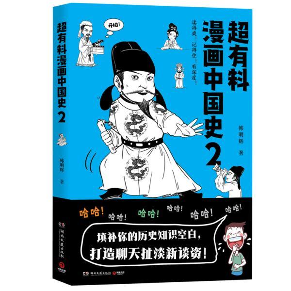 超有料漫画中国史.2