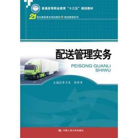 配送管理实务(21世纪高职高专规划教材·物流管理系列)