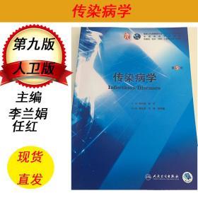 人卫版 传染病学 第9版第九版李兰娟第9九版本科临床西医学教材 传染病学(第9版/本科临床/配增值)