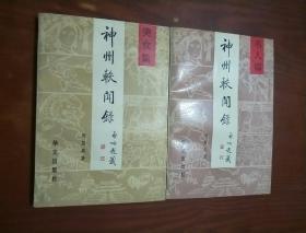 神州轶闻录 名人篇(二)、美食篇 2本合售
