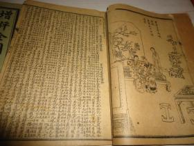 《增评全图石头记》十一册 卷一至卷七 卷十 卷十一(补图)