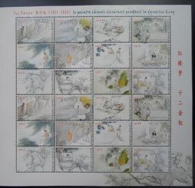 加蓬邮票2017年 红楼梦十二金钗清代费丹旭名画2套24枚小版张全新