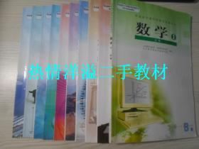 高中数学课本 全套10本