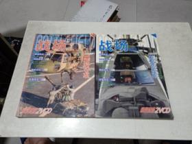 《战场》精华本A·B(两本和售)16开 缺光盘